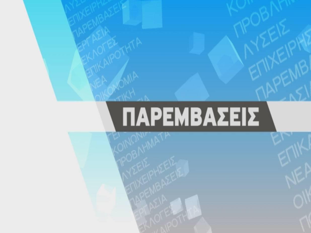 Παρεμβάσεις STAR Β.Ελλάδος 20 ΑΥΓΟΥΣΤΟΥ 2020