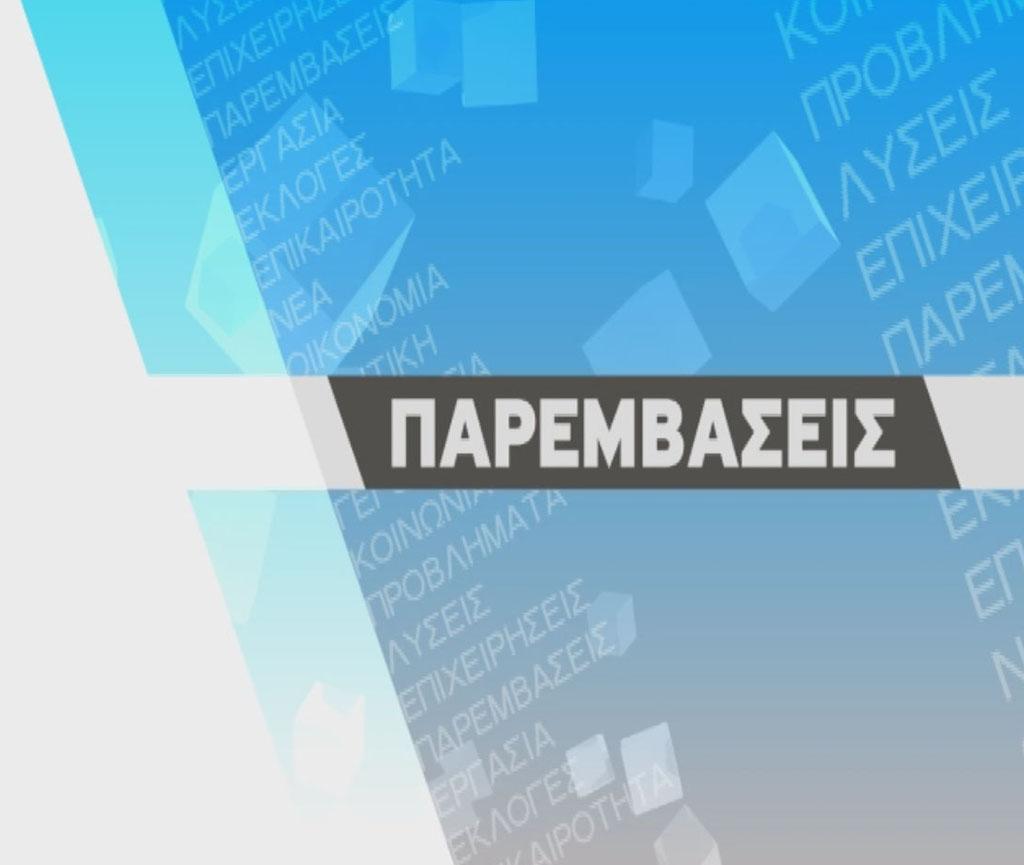 Παρεμβάσεις STAR Β.Ελλάδος 14 Αυγούστου 2018