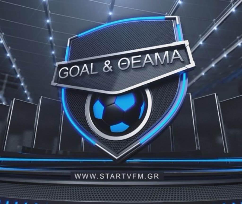 Goal & Θέαμα STAR Β.Ελλάδος 17 Σεπτεμβρίου 2018