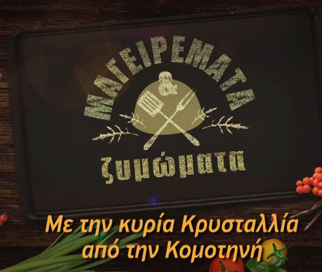 Μαγειρέματα & Ζυμώματα STAR Β.Ελλάδος 10 Ιουνίου 2018