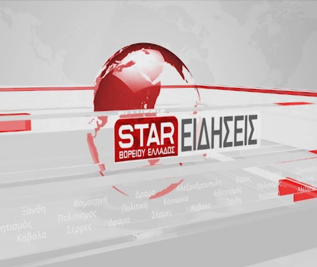 Δελτίο Ειδήσεων STAR Β.Ελλάδος 15 Αυγούστου 2018
