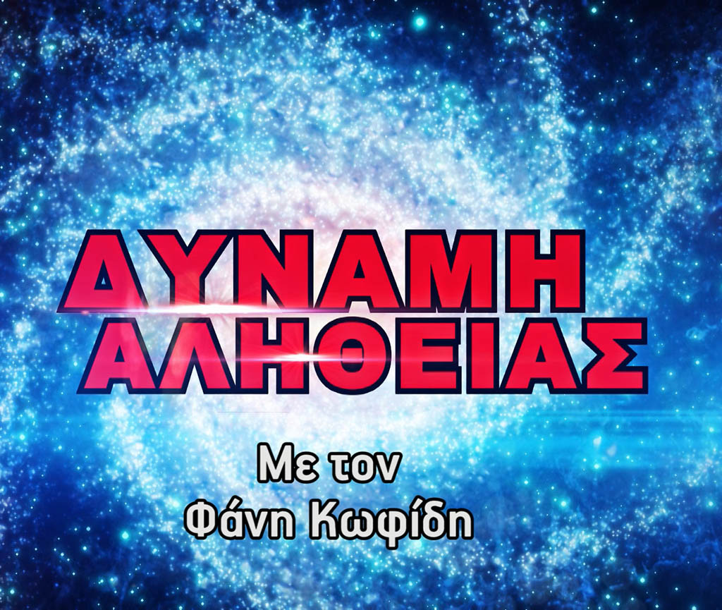 Δύναμη Αλήθειας STAR Β.Ελλάδος 12 Νοεμβρίου  2018