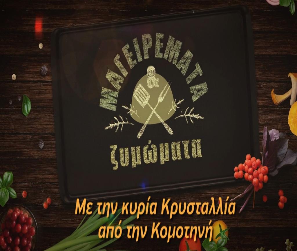 Μαγειρέματα & Ζυμώματα STAR Β.Ελλάδος 14 Οκτωβρίου 2018