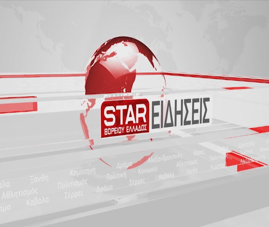 Δελτίο Ειδήσεων STAR Β. Ελλάδος 22 Σεπτεμβρίου 2018