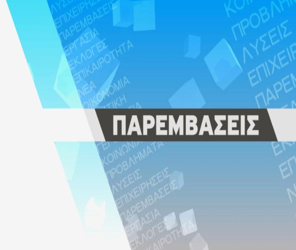 Παρεμβάσεις STAR Β.Ελλάδος 21 Σεπτεμβρίου 2018